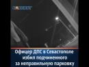 В Севастополе заместитель командира роты ДПС жестоко избил своего подчиненного