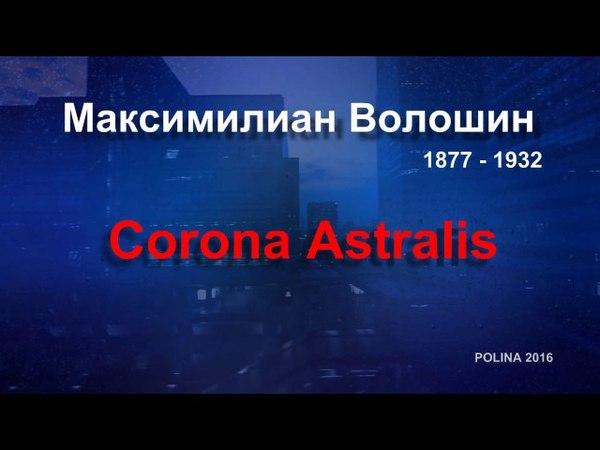 Voloshin06 Corona Astralis