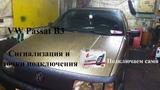 VW Passat B3. Установка сигнализации с автозапуском.