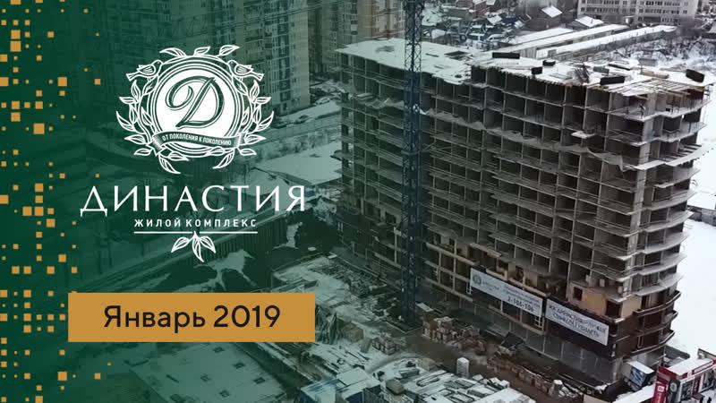 Ход строительства в январе 2019