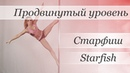 How to pole dance trick Starfish - pole dance tutorial /Уроки pole dance - Старфиш