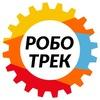 РОБОТРЕК - детский клуб робототехники в Барнауле