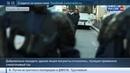Новости на Россия 24 • Захватчиков парижского лицея ждет депортация