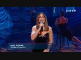 Ани Лорак - Разве ты любил (концерт Интер. Один на всех. Миллионам наших зрителей посвящается , эфир от 20-10-2018)