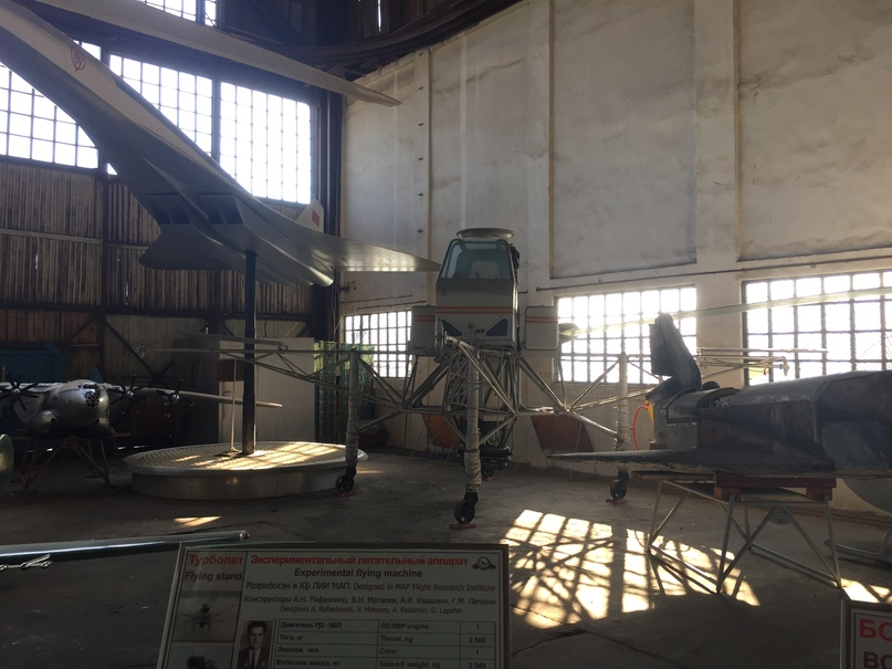 Музей ВВС в Монино. Аэротакси. Прототип 20 века