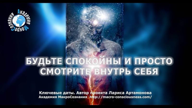 22 Новый код Света = Божественное Совершенство. Ключевые даты Земли