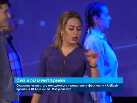 Открытие 4-го молодежного фестиваля «ArtEast» прошло в ЛГАКИ им. М. Матусовского