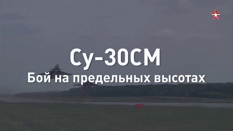Учения экипажей Су-30СМ за 60 секунд