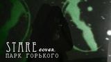 Парк Горького - Stare (cover by Katya Silina)