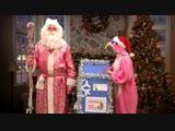 Дед Мороз читает новогоднюю почту