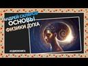 Андрей Скляров Основы физики духа часть двенадцатая