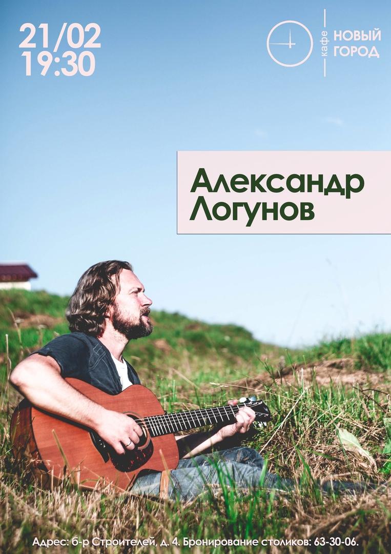 Афиша Тамбов Александр Логунов в Тамбове