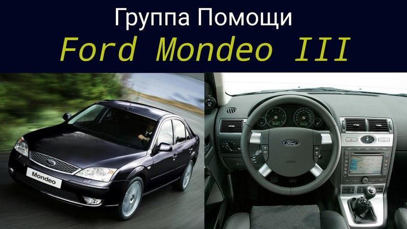 Как добавиться в группу помощи Ford Mondeo 3 в Viber.