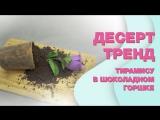 ТОРТ БЕЗ ВЫПЕЧКИ за 15 минут / РЕЦЕПТ Сливочно-сырного КРЕМА / Крем Чиз 😍