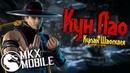 Испытание Кулак Шаолиня Кун Лао режим сложный Mk_x_mobile2019