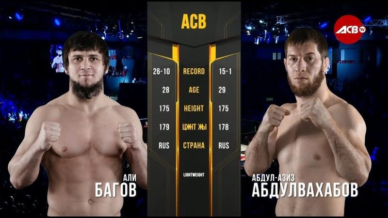 ACB 89 Абдул-Азиз Абдулвахабов (Россия) - Али Багов (Россия)