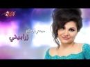 Zaalak Ala Einy - Waad Albahri زعلك على عيني - وعد البحرى
