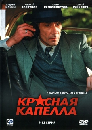 Красная капелла (сериал, 1 сезон) — КиноПоиск
