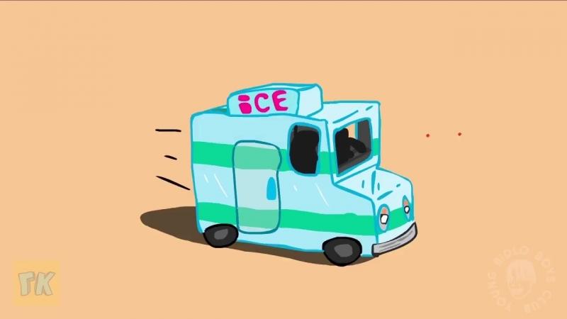 MUMBLE BOYS - ICE CREAM BUS - Анимация от Германа Калаткина