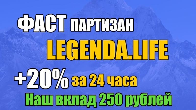 Legenda | 50% за 24 часа | Новый ФАСТ партизан