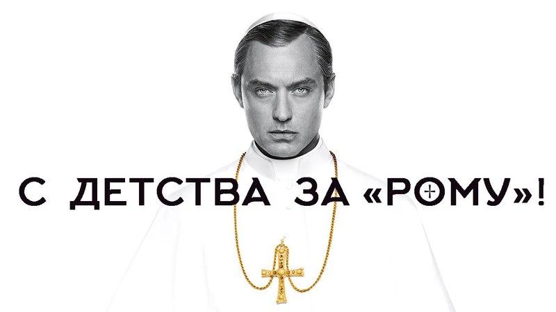 SportMovie Папа Римский тащит Рому в Лиге чемпионов
