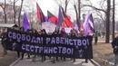 Нападение фашистов на феминистскую демонстрацию