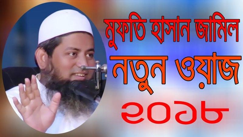 বাংলা ওয়াজ | New Bangla Waz 2018 - Mawlana Hasan Jamil যার ওয়াজে হাজারো যুব24