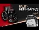 PALIT - не инвалид. На примере GTX 780 TI JetStream!