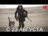 Дублированный трейлер фильма «Альфа»
