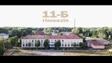 Випускний кліп гімназія 11-Б