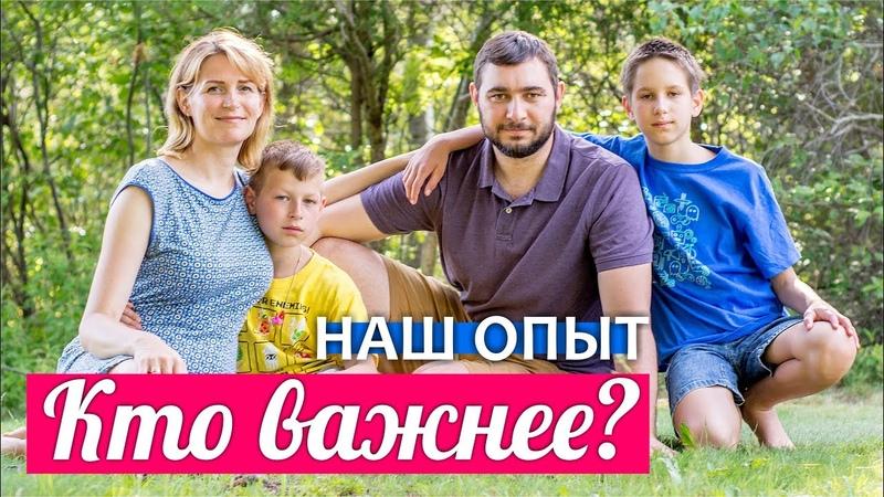 ДЕТИ И РОДИТЕЛИ КТО ВАЖНЕЕ НАУЧИТЕ ЭТОМУ ДЕТЕЙ Света Гончарова