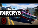 Прохождение Far Cry 5 - Часть 9 [Сектанты в ужасе от этих копов] СТРИМ
