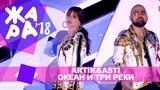 Artik&ampAsti - Океан и три реки (ЖАРА В БАКУ Live, 2018)