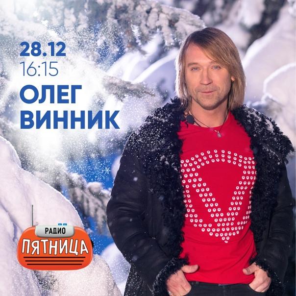 Праздничный предновогодний эфир с Олегом Винником сегодня на Радио Пятница. 71c23a343a982