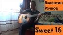 Sweet 16 грустная песня
