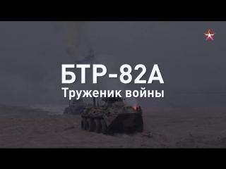 Бронетранспортер БТР-82А за 60 секунд