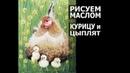 Как нарисовать маслом курицу с цыплятами. How to painting chicken with chickens