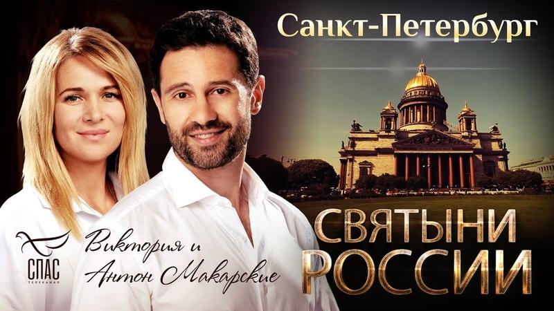 СВЯТЫНИ РОССИИ. САНКТ-ПЕТЕРБУРГ