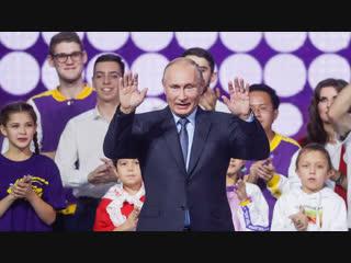 Путин - волонтерам: когда люди на вас смотрят, возникает чувство надеги