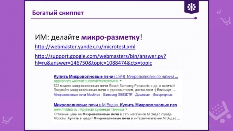 4. SEO-аспекты текстов для интернет-магазинов