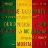 Dub Division