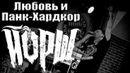 ЙОРШ - ЛЮБОВЬ И ПАНК-ХАРДКОР г. Орёл LIVE