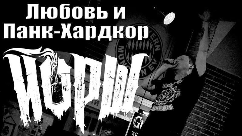 ЙОРШ - ЛЮБОВЬ И ПАНК-ХАРДКОР (г. Орёл) LIVE