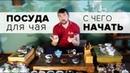 Чайная посуда с чего начать ОБЗОР чабань гайвань чахай пиалы чайники Лайфхаки
