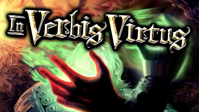 ЕДРИТ-КУДРИТ! - In Verbis Virtus