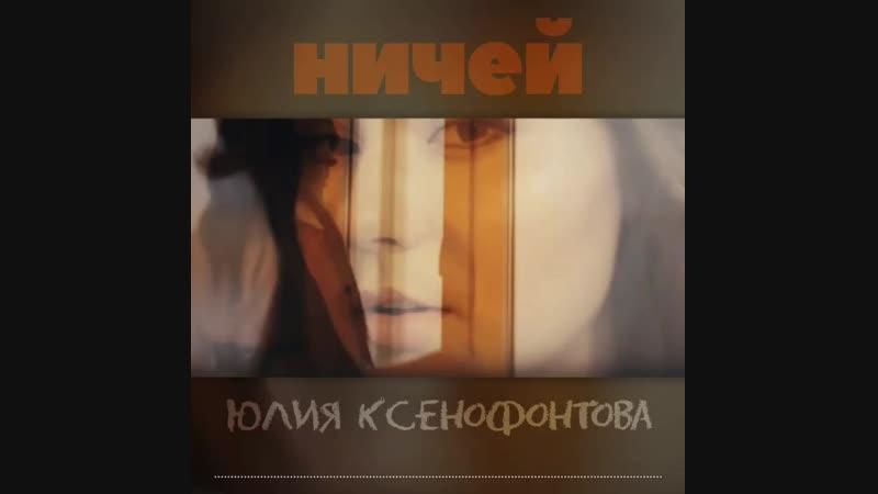 Юлия Ксенофонтова