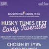 HUSKY TUNES FEST: EARLY TWENTIES (ВС, 1.07)