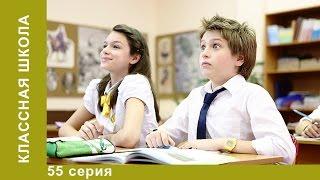 Классная Школа 55 Серия Детский сериал Комедия StarMediaKids