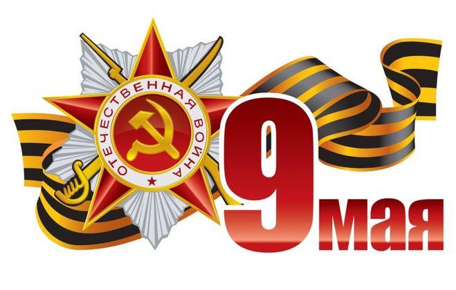 Программа Дня Победы в Ярославле