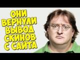 Михакер ОНИ ВЕРНУЛИ ВЫВОД СКИНОВ С САЙТА - ОТКРЫТИЕ КЕЙСОВ CS GO